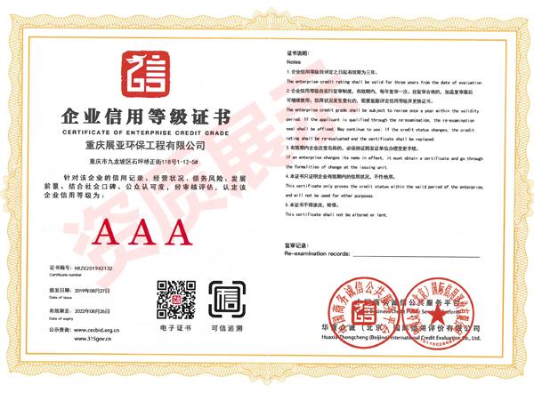 <b>AAA企业信用认证</b>