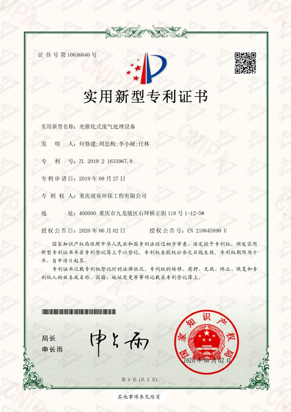KH193218CFNRV实用新型专利证书