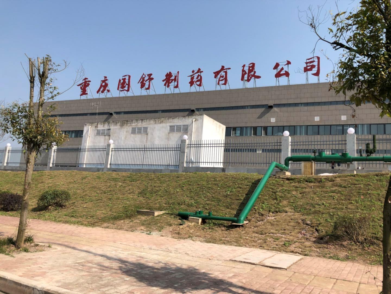 千亿体育国舒制药有限公司伍舒芳特色医药制剂产业化生产基地(一阶段)